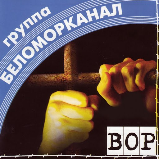 Беломорканал альбом Вор (Vor)