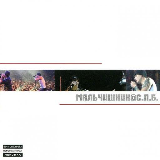 Мальчишник альбом Мальчишник@спб (Live)