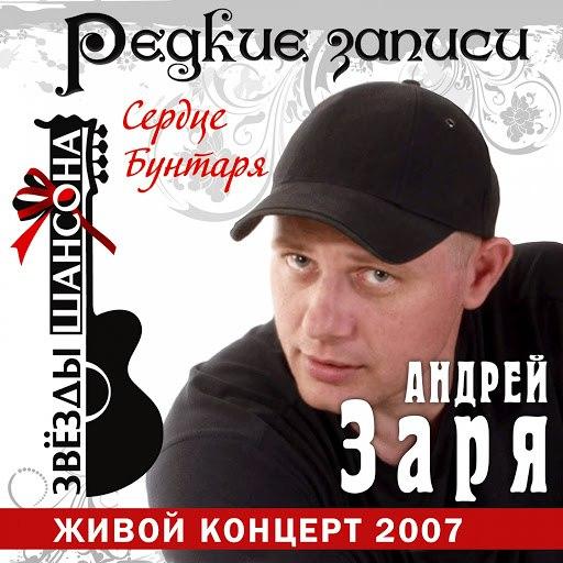 Андрей Заря альбом Сердце бунтаря (Live)
