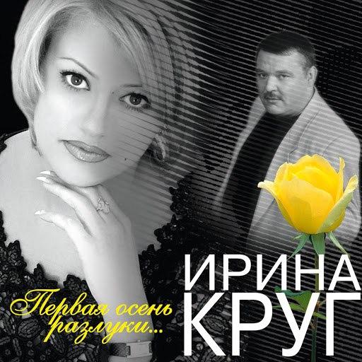 Ирина Круг альбом Первая осень разлуки