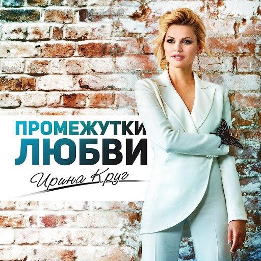 Ирина Круг альбом Промежутки любви