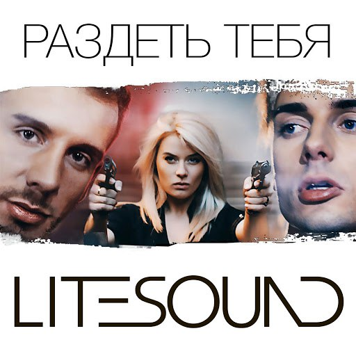 Litesound альбом Раздеть тебя