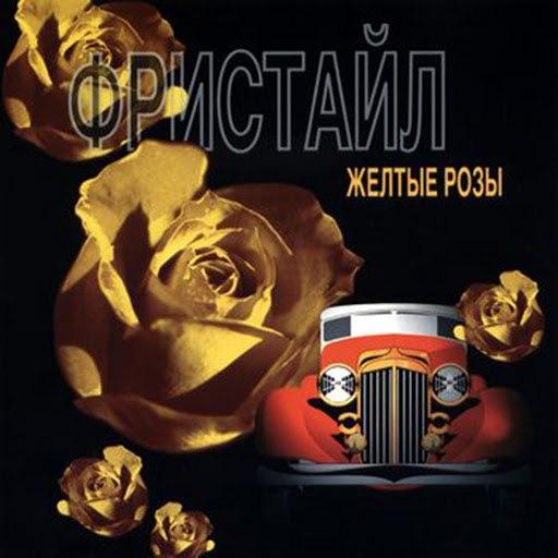 Фристайл альбом Жёлтые розы