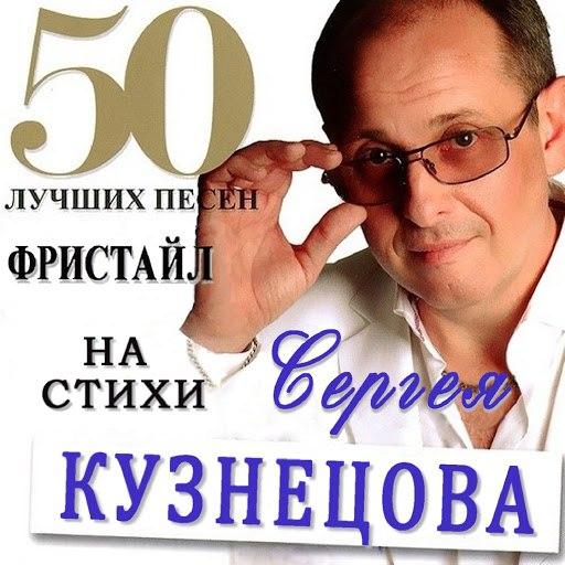 Фристайл альбом Фристайл & Сергей Кузнецов: 50 лучших песен