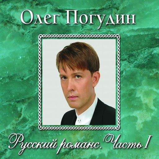Олег Погудин альбом Русский романс. Часть I