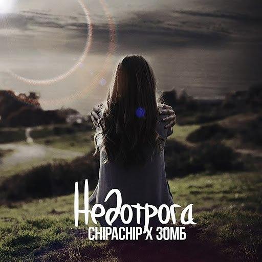 ChipaChip альбом Недотрога