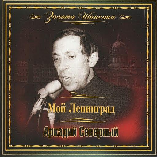 Аркадий Северный альбом Мой Ленинград