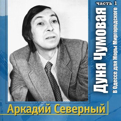 Аркадий Северный альбом Дуня Чумовая (В Одессе для Жоры Миргородского), Часть 1