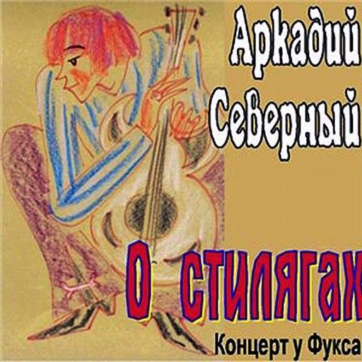 """Аркадий Северный альбом Концерт у Фукса. """"О стилягах"""""""