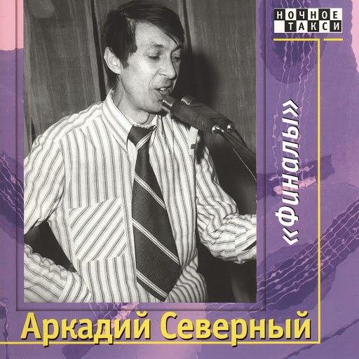 Аркадий Северный альбом Финалы