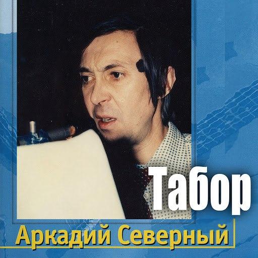 Аркадий Северный альбом Табор