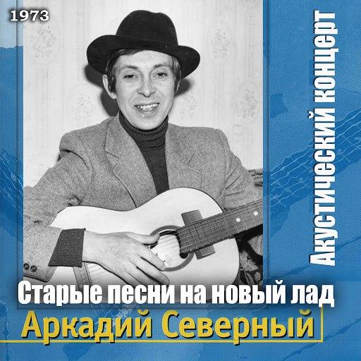 """Аркадий Северный альбом """"Старые песни на новый лад"""". Акустический концерт. 1973 г."""