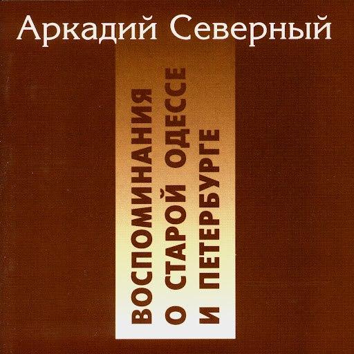 Аркадий Северный альбом Воспоминания о старой Одессе и Петербурге