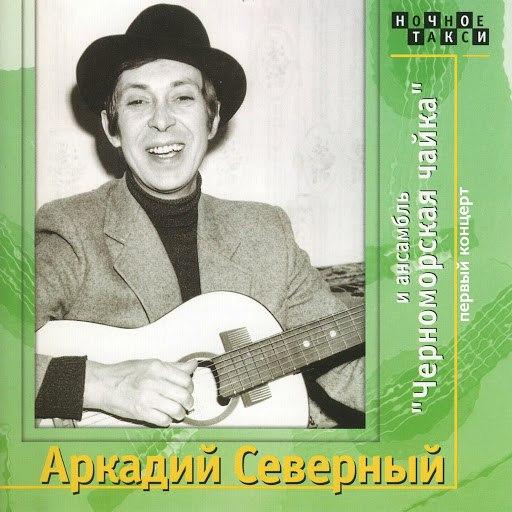 Аркадий Северный альбом Первый концерт