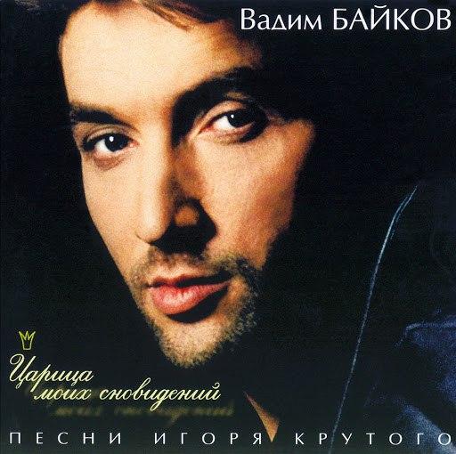 Вадим Байков альбом Царица моих сновидений