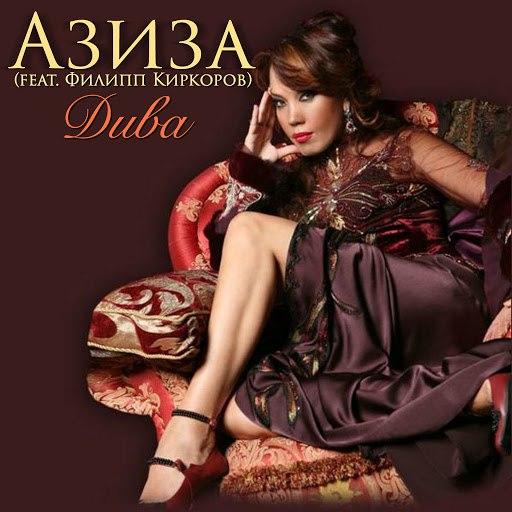 Азиза альбом Дива (feat. Филипп Киркоров)
