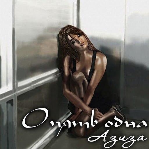 Азиза альбом Опять одна