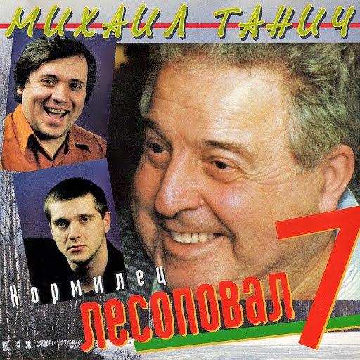 Лесоповал альбом Кормилец, Ч. 7