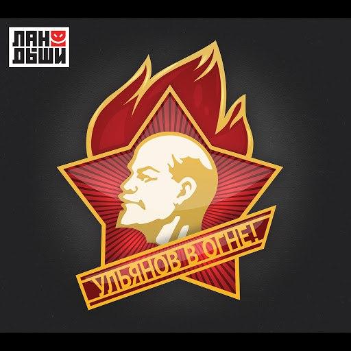 Ландыши альбом Ульянов в огне!