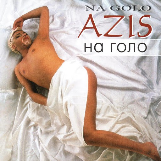 Азис альбом Na golo