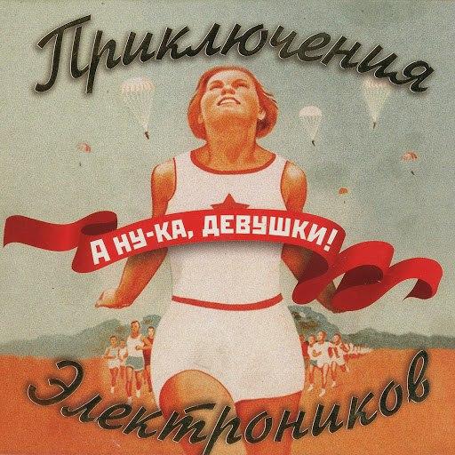Приключения Электроников альбом А ну-ка, девушки