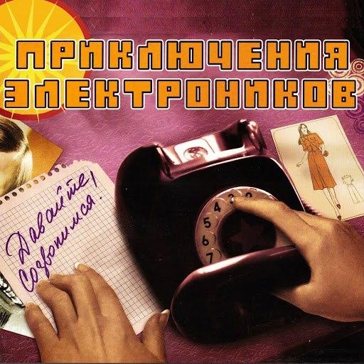 Приключения Электроников альбом Давайте созвонимся!