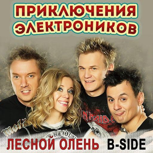 Приключения Электроников альбом Лесной олень (B-Side)