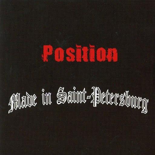 Позиция альбом Made in Saint-Petersburg