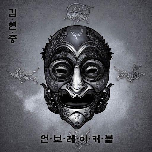 Kim Hyun Joong альбом Unbreakable