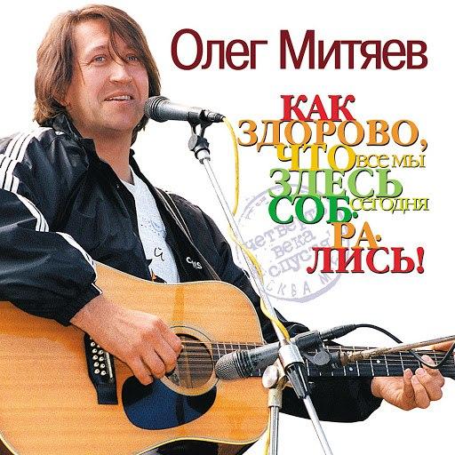 Олег Митяев альбом Как здорово, что все мы здесь сегодня собрались! (Четверть века спустя)