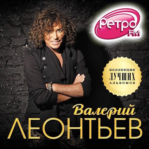 Валерий Леонтьев альбом Коллекция лучших альбомов