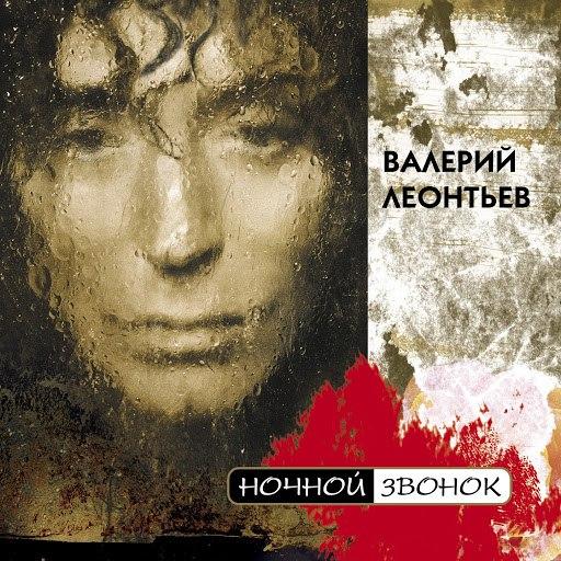 Валерий Леонтьев альбом Ночной звонок