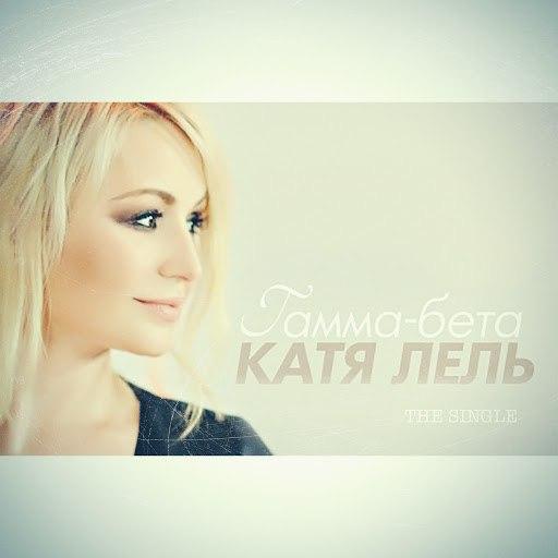 Катя Лель альбом Гамма бета