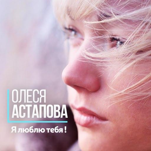 Олеся Астапова альбом Я Люблю Тебя!