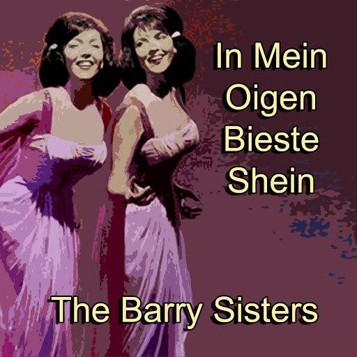 The Barry Sisters альбом In mein oigen bieste shein