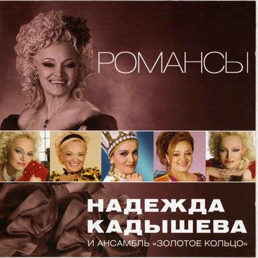 Надежда Кадышева альбом Романсы