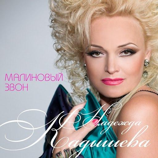 Надежда Кадышева альбом Малиновый звон