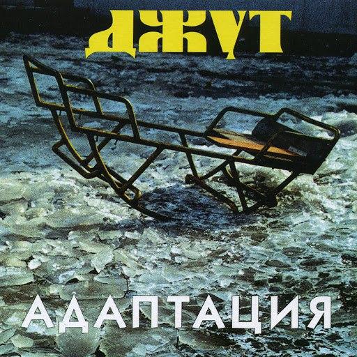 Адаптация альбом Джут