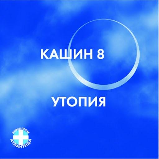 Павел Кашин альбом Утопия