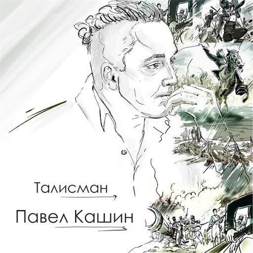 Павел Кашин альбом Талисман