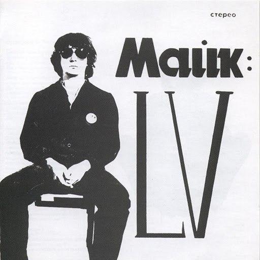 Зоопарк альбом LV (1982)