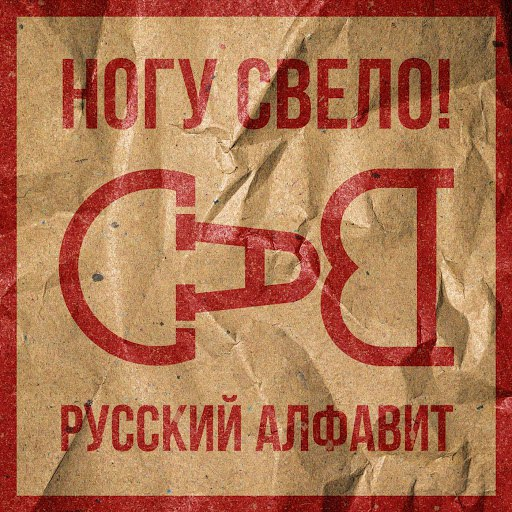 Ногу Свело! альбом Русский алфавит