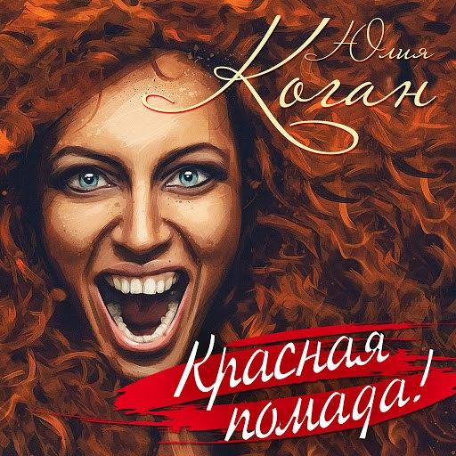 Юлия Коган альбом Красная помада