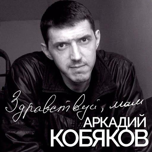 Аркадий Кобяков альбом Здравствуй,мам