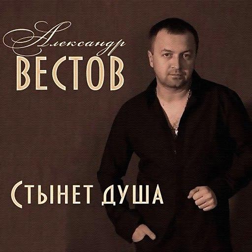 Александр Вестов альбом Стынет душа