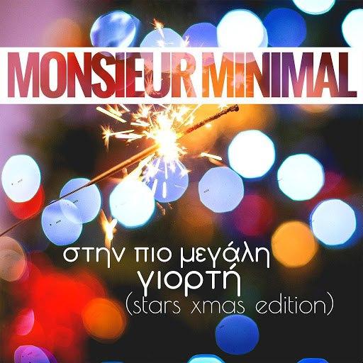 Monsieur Minimal альбом Stin Pio Megali Giorti (Stars Xmas Edition)