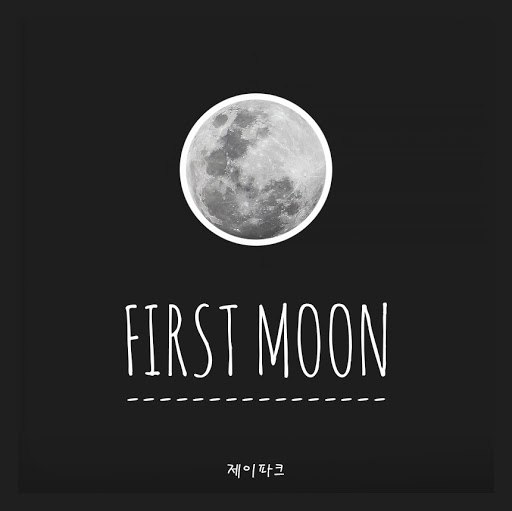 Jay Park альбом First Moon Of The Year
