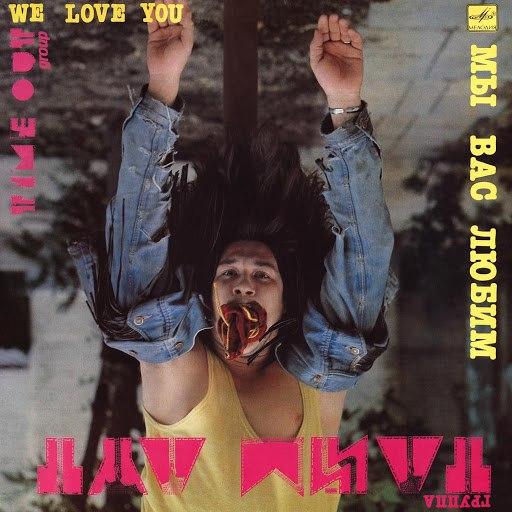 Тайм-Аут альбом Мы вас любим