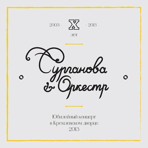 Сурганова и Оркестр альбом Юбилейный концерт в Кремлевском дворце (Live)