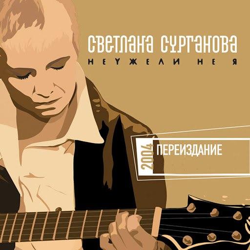 Сурганова и Оркестр альбом Неужели не я (2004)